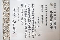 一級塗装技能士 第10-1-060-23-0008号