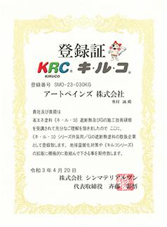 キルコ取扱企業 SMO-23-030KG