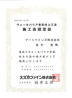 ウォールバリア多彩仕上げ工法施工店 第WB300-366号