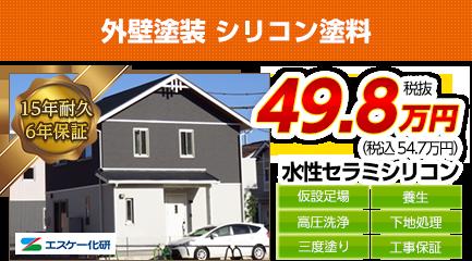愛知県の外壁塗装料金 水性セラミシリコン