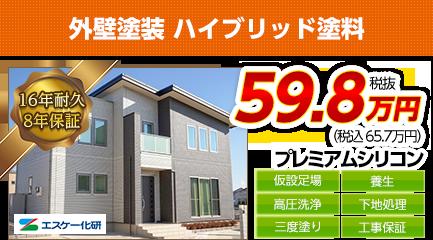 愛知県の外壁塗装料金 エスケー化研 プレミアムシリコン