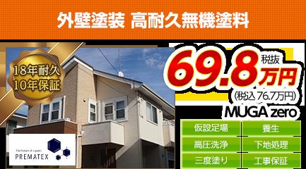 愛知県の外壁塗装料金 高耐久無機塗料