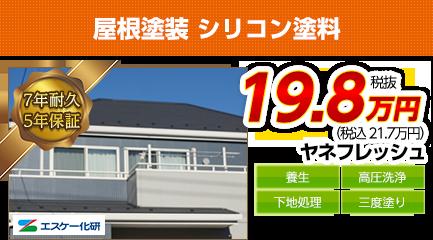 愛知県の屋根塗装料金 ヤネフレッシュ