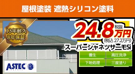 愛知県の屋根塗装料金 遮熱シリコン塗料