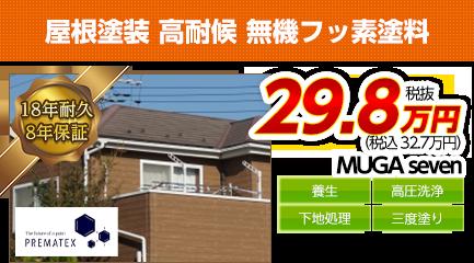 愛知県の屋根塗装料金 高耐久無機フッ素塗料