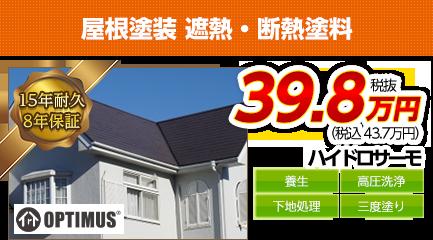 愛知県の屋根塗装料金 遮熱・断熱塗料