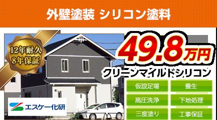 愛知県の外壁塗装料金 クリーンマイルドシリコン 12年耐久