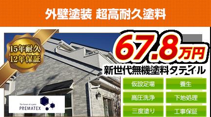 愛知県の外壁塗装料金 超高耐久無機塗料 25年耐久