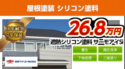 愛知県の屋根塗装料金 遮熱シリコン塗料 10年耐久