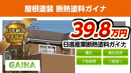 愛知県の屋根塗装料金 断熱塗料ガイナ 15年耐久