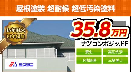 愛知県の屋根塗装料金 ナノコンポジットF 15年耐久