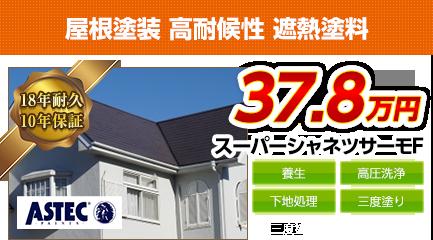 愛知県の屋根塗装料金 高耐候性 遮熱塗料 18年耐久